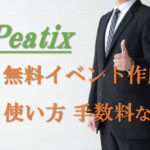 Peatix アイキャッチ画像