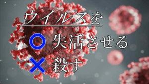 ウイルス 失活
