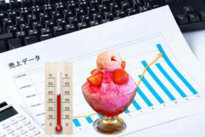 売上グラフ 温度計 アイスクリーム