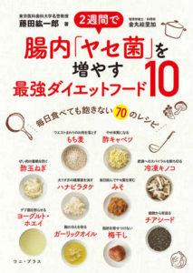 腸内「ヤセ菌」を増やす最強ダイエットフード10