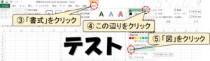 切り抜き文字の説明画像②